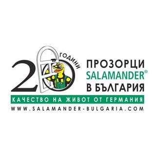 25 ГОДИНИ ПРОЗОРЦИ SALAMANDER В БЪЛГАРИЯ